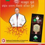 Dr Series 22-8-2016 Press Advertising.JPG 01
